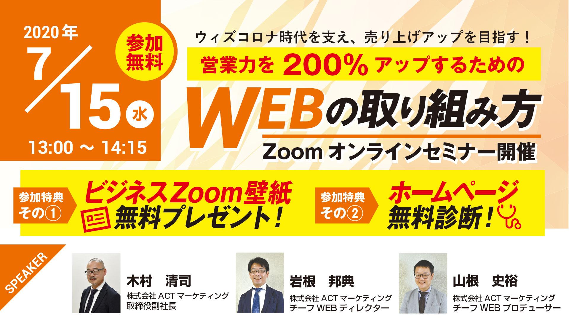 営業力を200%アップするための「WEBの取り組み方」Zoomオンラインセミナー